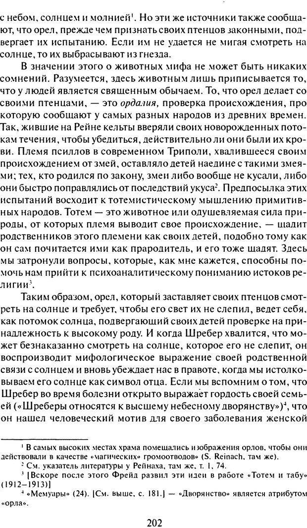 DJVU. Том 7. Навязчивость, паранойя и перверсия. Фрейд З. Страница 194. Читать онлайн