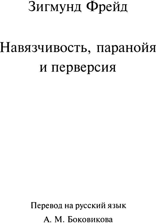 DJVU. Том 7. Навязчивость, паранойя и перверсия. Фрейд З. Страница 2. Читать онлайн