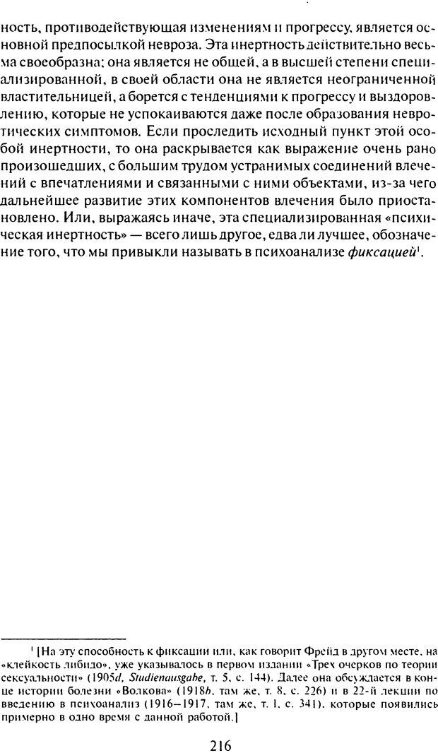 DJVU. Том 7. Навязчивость, паранойя и перверсия. Фрейд З. Страница 207. Читать онлайн