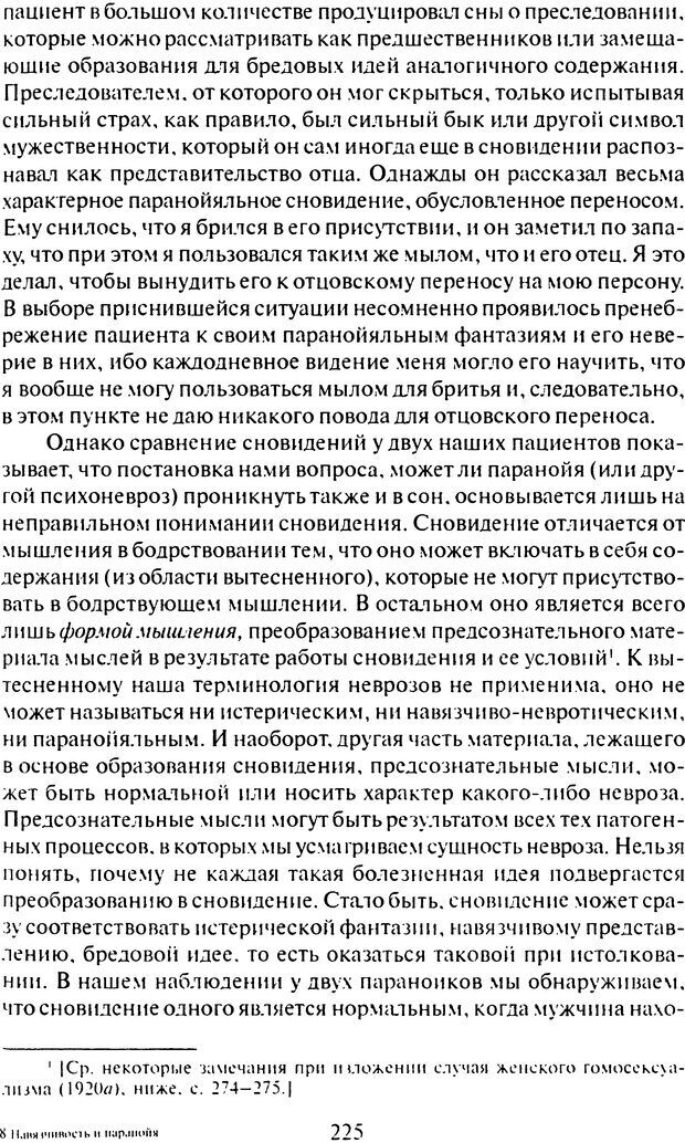 DJVU. Том 7. Навязчивость, паранойя и перверсия. Фрейд З. Страница 216. Читать онлайн