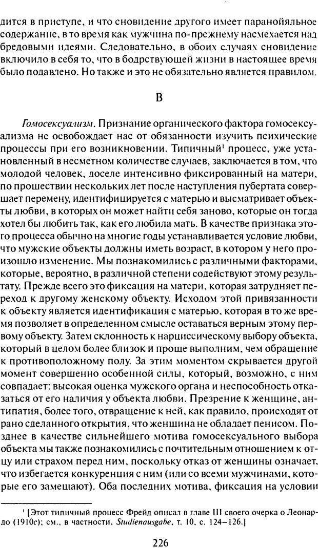 DJVU. Том 7. Навязчивость, паранойя и перверсия. Фрейд З. Страница 217. Читать онлайн