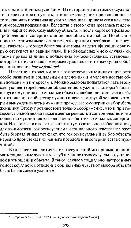 DJVU. Том 7. Навязчивость, паранойя и перверсия. Фрейд З. Страница 219. Читать онлайн