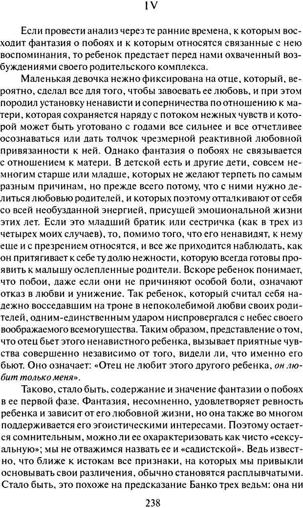 DJVU. Том 7. Навязчивость, паранойя и перверсия. Фрейд З. Страница 229. Читать онлайн