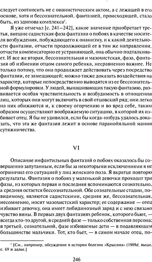 DJVU. Том 7. Навязчивость, паранойя и перверсия. Фрейд З. Страница 237. Читать онлайн