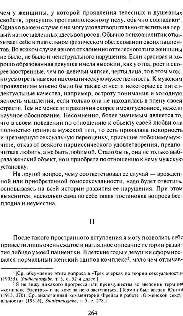 DJVU. Том 7. Навязчивость, паранойя и перверсия. Фрейд З. Страница 255. Читать онлайн