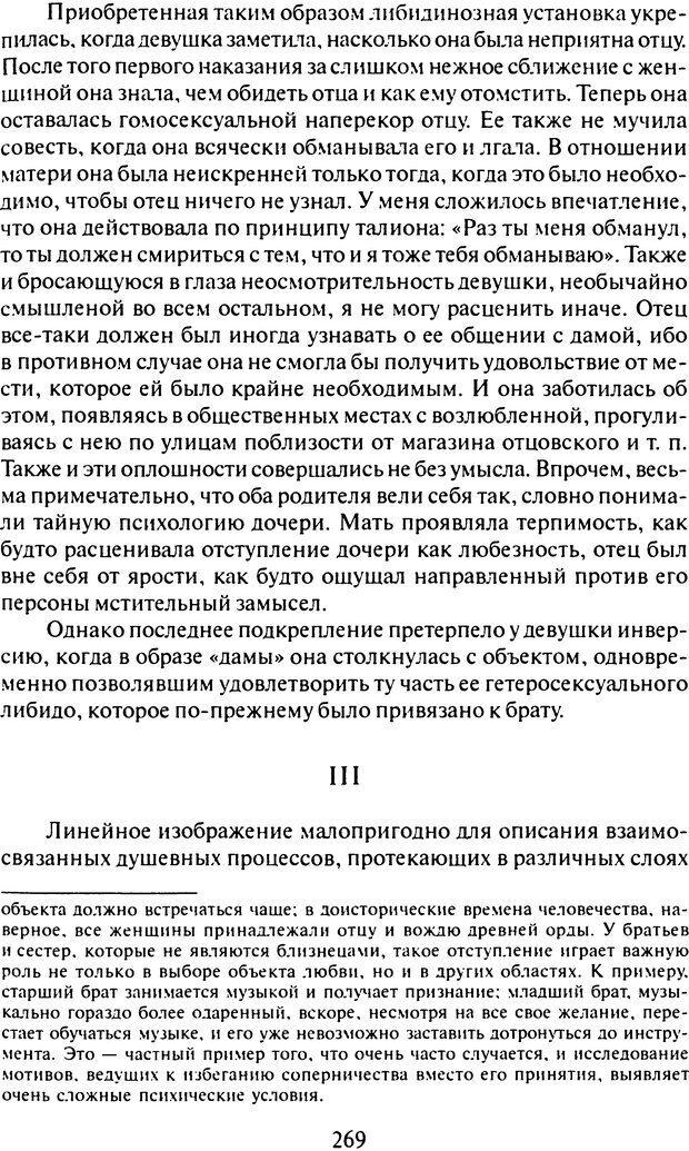 DJVU. Том 7. Навязчивость, паранойя и перверсия. Фрейд З. Страница 260. Читать онлайн