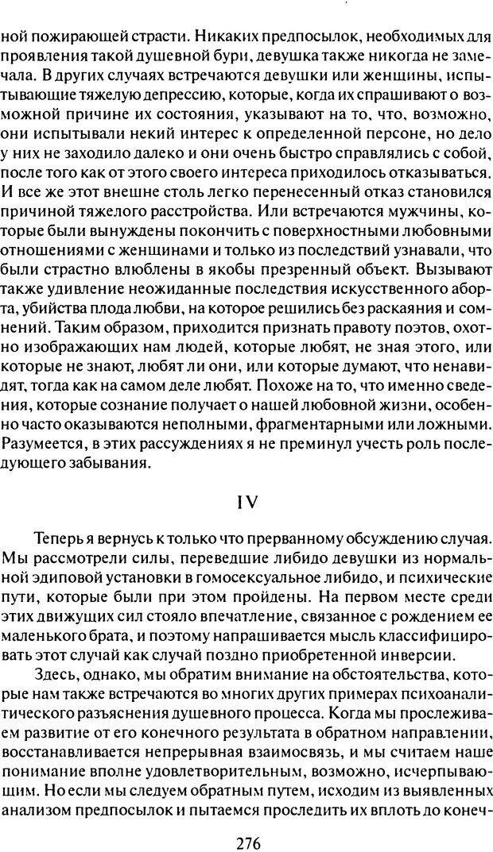 DJVU. Том 7. Навязчивость, паранойя и перверсия. Фрейд З. Страница 267. Читать онлайн