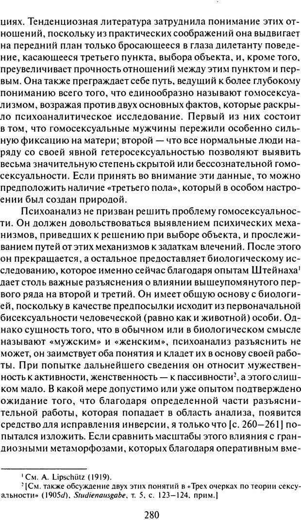 DJVU. Том 7. Навязчивость, паранойя и перверсия. Фрейд З. Страница 271. Читать онлайн