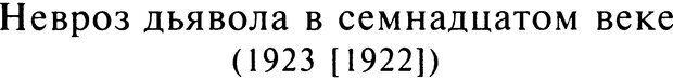 DJVU. Том 7. Навязчивость, паранойя и перверсия. Фрейд З. Страница 273. Читать онлайн