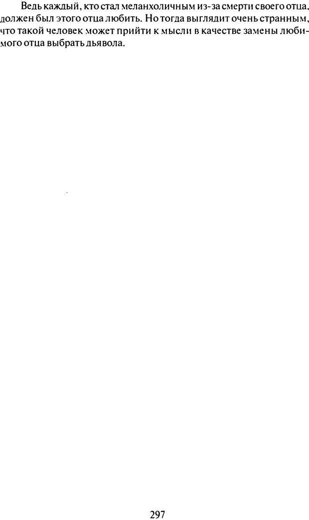 DJVU. Том 7. Навязчивость, паранойя и перверсия. Фрейд З. Страница 286. Читать онлайн