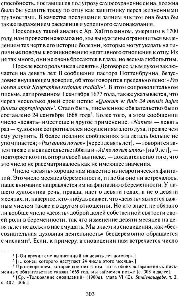 DJVU. Том 7. Навязчивость, паранойя и перверсия. Фрейд З. Страница 292. Читать онлайн