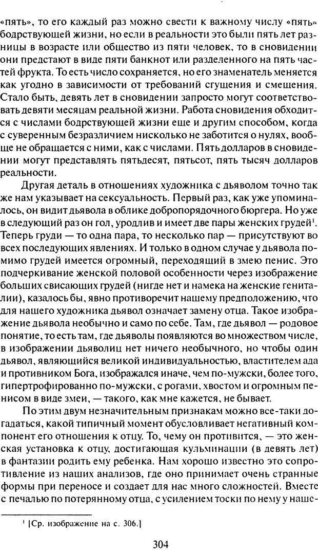 DJVU. Том 7. Навязчивость, паранойя и перверсия. Фрейд З. Страница 293. Читать онлайн