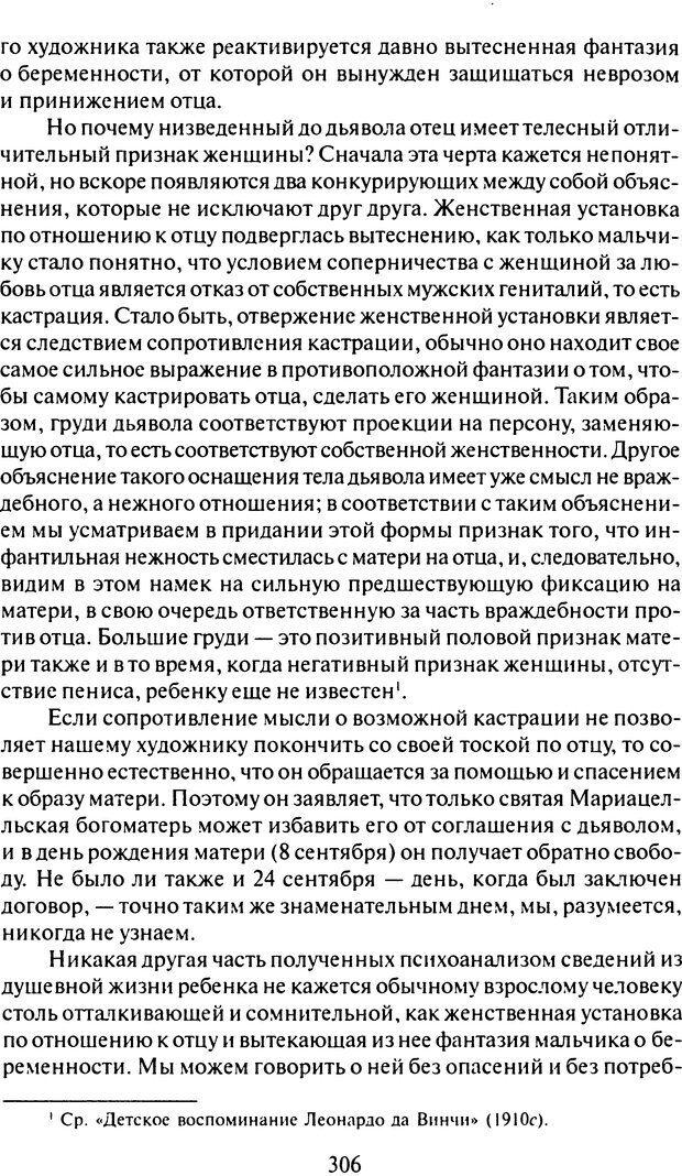 DJVU. Том 7. Навязчивость, паранойя и перверсия. Фрейд З. Страница 295. Читать онлайн