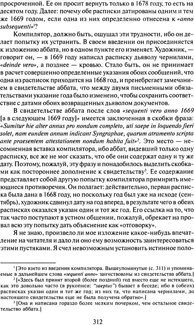 DJVU. Том 7. Навязчивость, паранойя и перверсия. Фрейд З. Страница 301. Читать онлайн