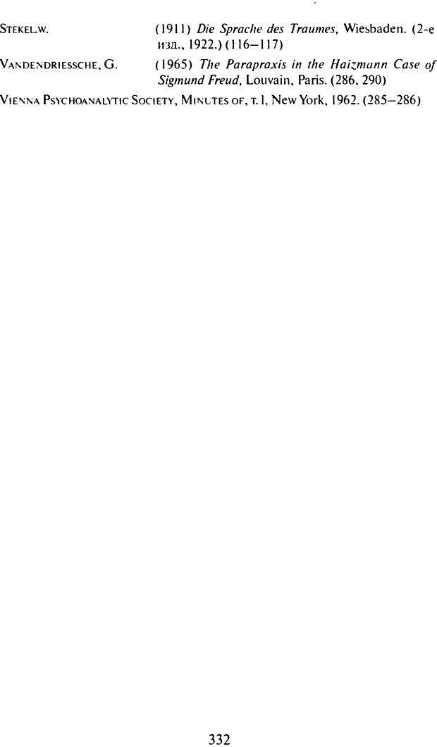 DJVU. Том 7. Навязчивость, паранойя и перверсия. Фрейд З. Страница 320. Читать онлайн