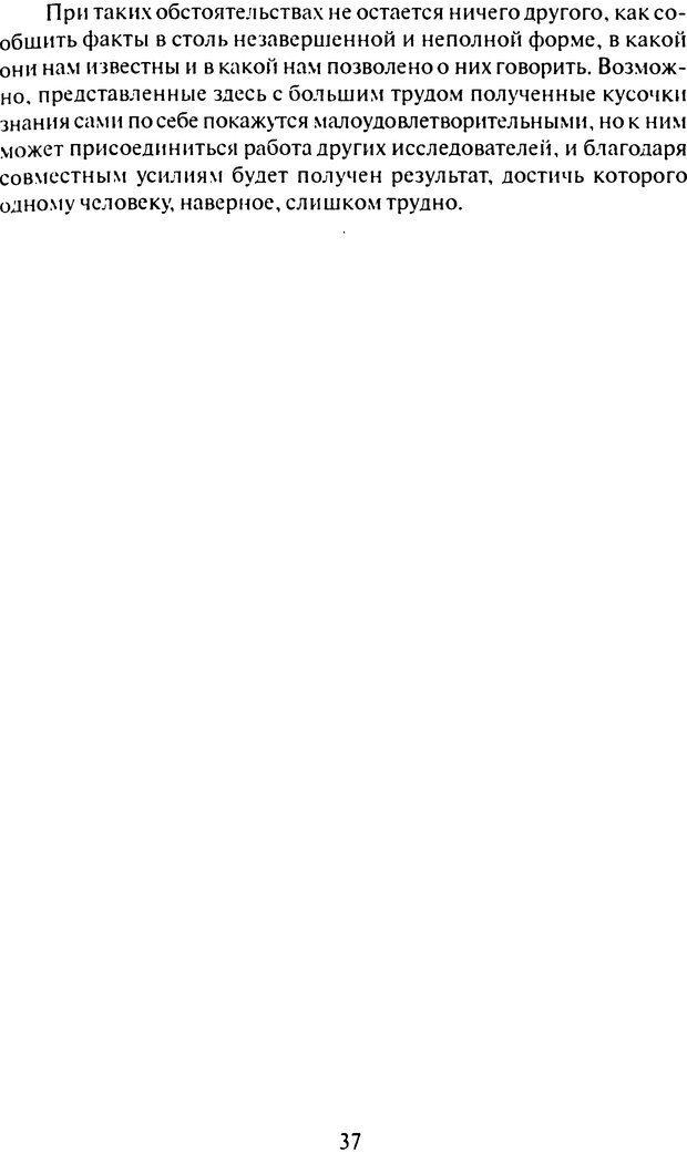 DJVU. Том 7. Навязчивость, паранойя и перверсия. Фрейд З. Страница 34. Читать онлайн