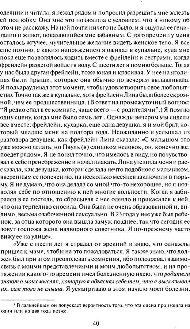 DJVU. Том 7. Навязчивость, паранойя и перверсия. Фрейд З. Страница 37. Читать онлайн