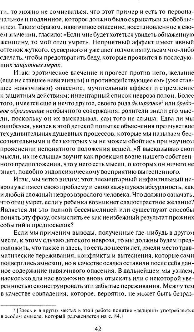 DJVU. Том 7. Навязчивость, паранойя и перверсия. Фрейд З. Страница 39. Читать онлайн