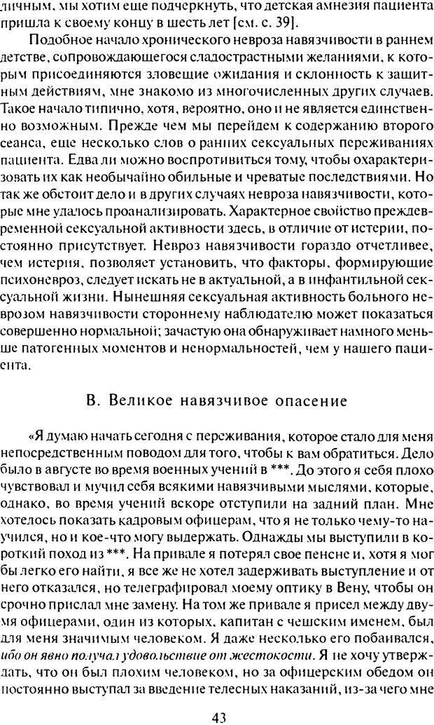DJVU. Том 7. Навязчивость, паранойя и перверсия. Фрейд З. Страница 40. Читать онлайн
