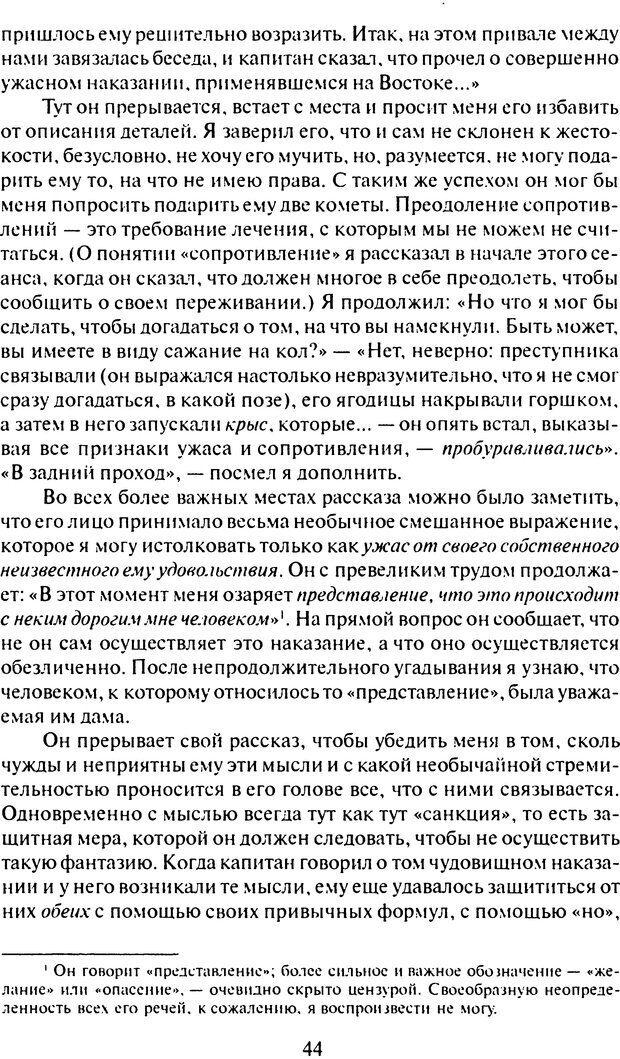 DJVU. Том 7. Навязчивость, паранойя и перверсия. Фрейд З. Страница 41. Читать онлайн