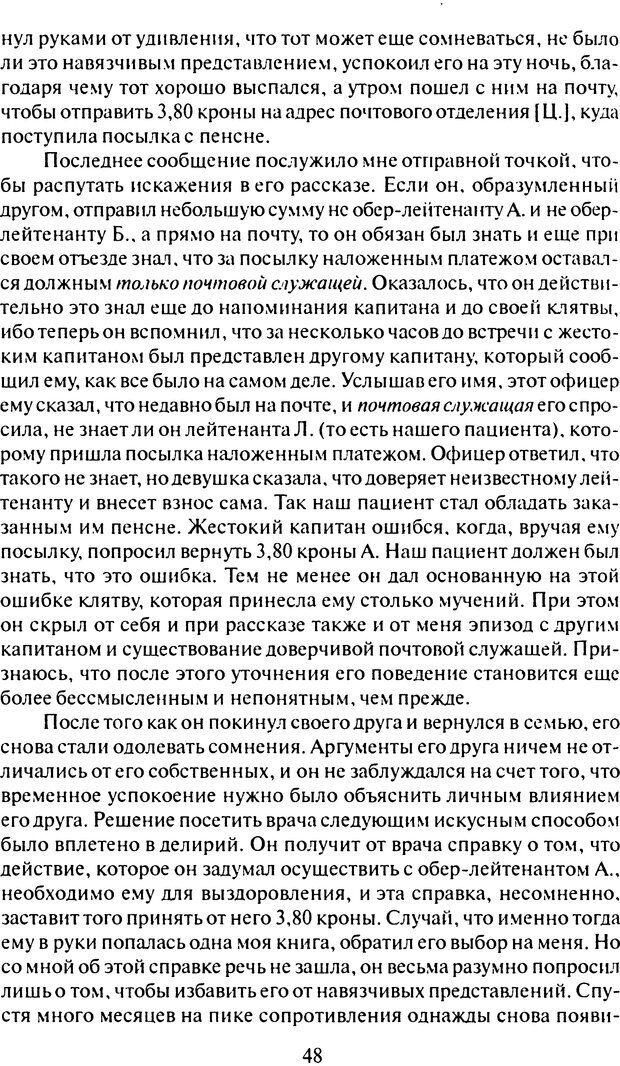 DJVU. Том 7. Навязчивость, паранойя и перверсия. Фрейд З. Страница 45. Читать онлайн