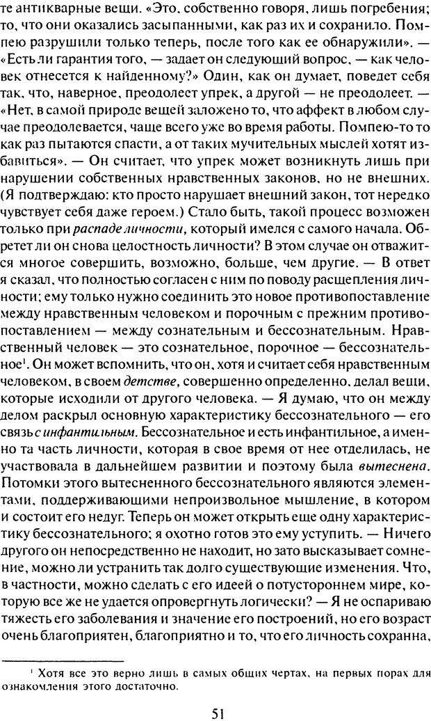 DJVU. Том 7. Навязчивость, паранойя и перверсия. Фрейд З. Страница 48. Читать онлайн