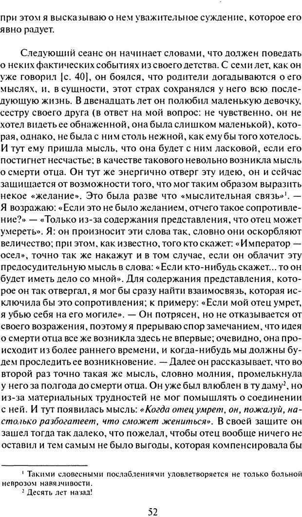 DJVU. Том 7. Навязчивость, паранойя и перверсия. Фрейд З. Страница 49. Читать онлайн