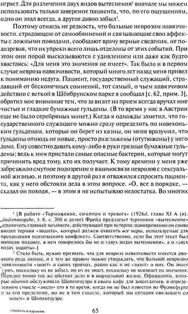 DJVU. Том 7. Навязчивость, паранойя и перверсия. Фрейд З. Страница 62. Читать онлайн