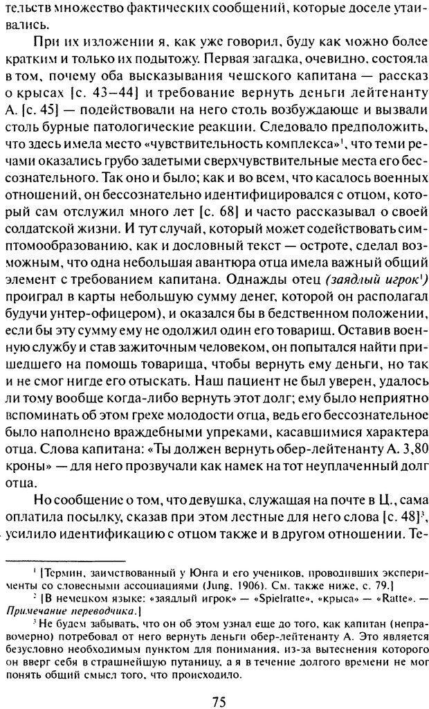 DJVU. Том 7. Навязчивость, паранойя и перверсия. Фрейд З. Страница 72. Читать онлайн