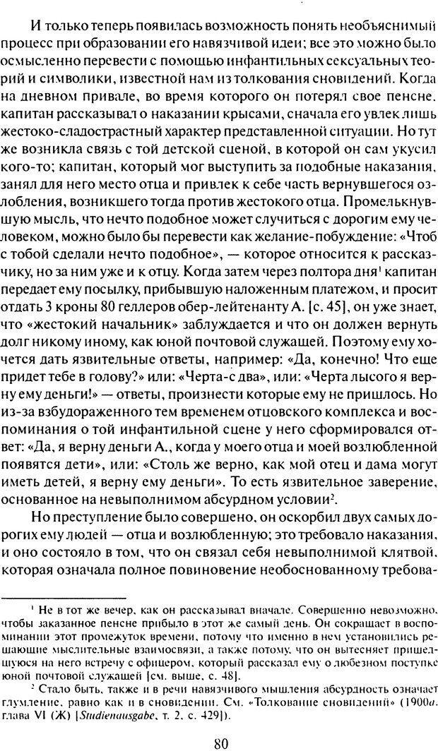 DJVU. Том 7. Навязчивость, паранойя и перверсия. Фрейд З. Страница 77. Читать онлайн