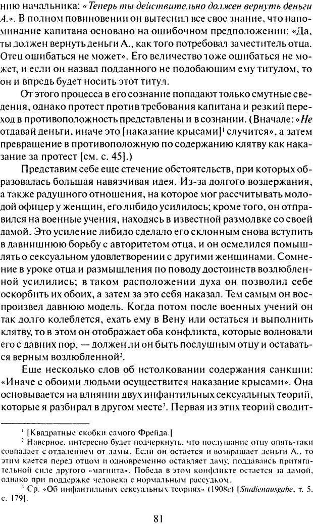 DJVU. Том 7. Навязчивость, паранойя и перверсия. Фрейд З. Страница 78. Читать онлайн