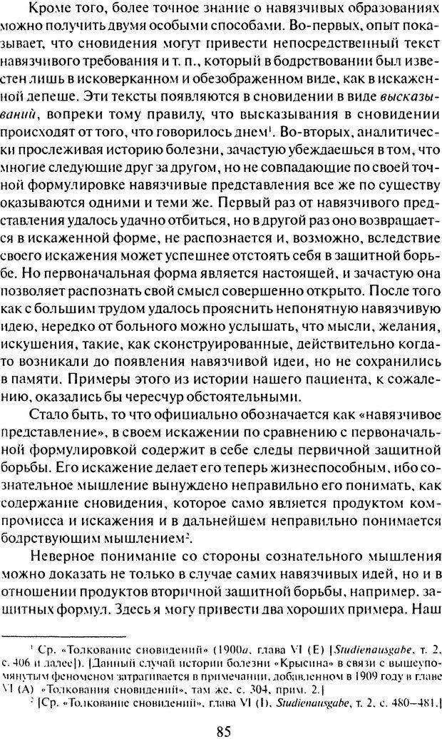 DJVU. Том 7. Навязчивость, паранойя и перверсия. Фрейд З. Страница 82. Читать онлайн