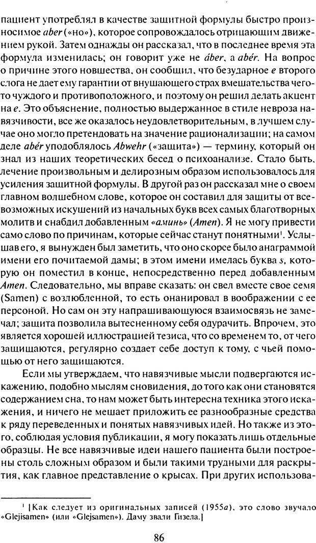 DJVU. Том 7. Навязчивость, паранойя и перверсия. Фрейд З. Страница 83. Читать онлайн