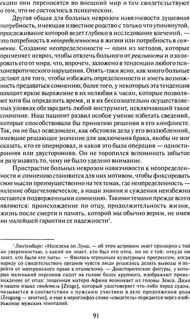 DJVU. Том 7. Навязчивость, паранойя и перверсия. Фрейд З. Страница 88. Читать онлайн