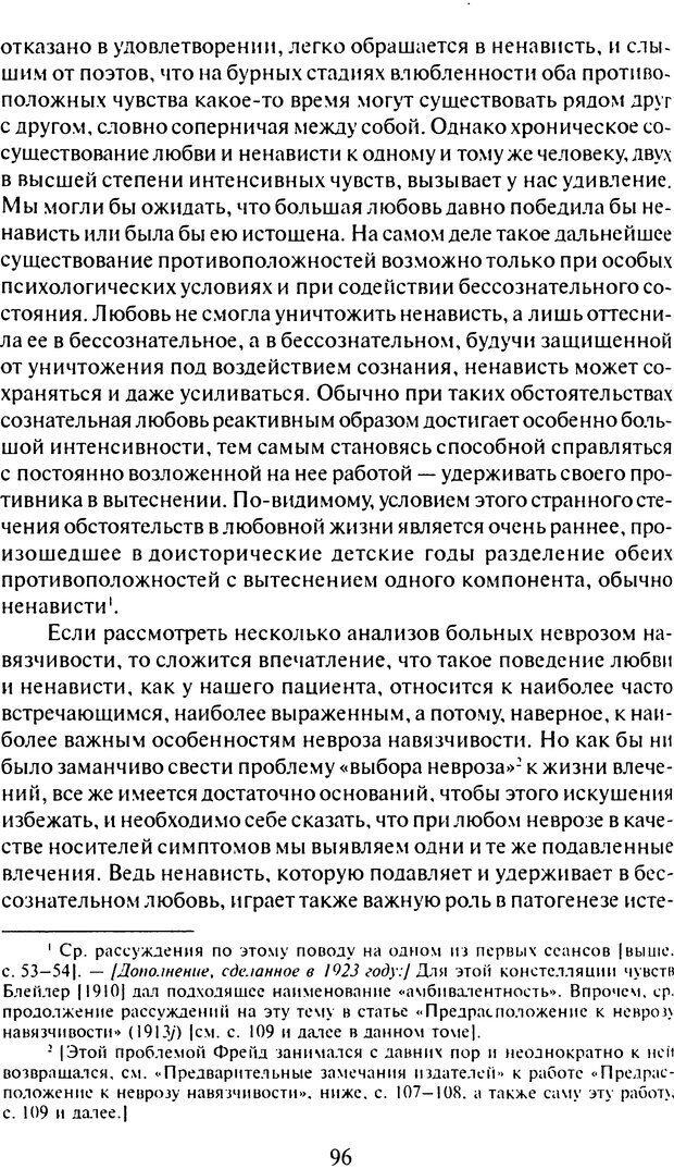 DJVU. Том 7. Навязчивость, паранойя и перверсия. Фрейд З. Страница 93. Читать онлайн