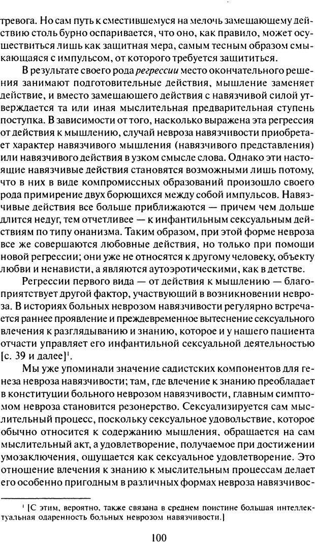 DJVU. Том 7. Навязчивость, паранойя и перверсия. Фрейд З. Страница 97. Читать онлайн