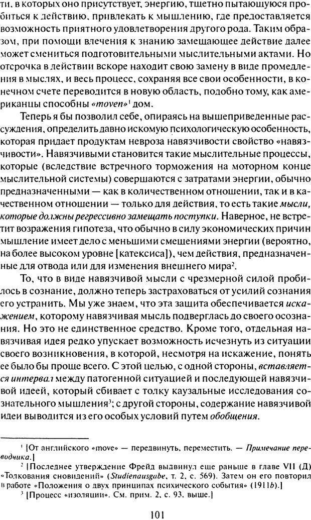 DJVU. Том 7. Навязчивость, паранойя и перверсия. Фрейд З. Страница 98. Читать онлайн