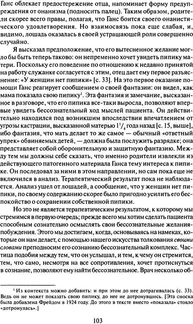 DJVU. Том 8. Два детских невроза. Фрейд З. Страница 100. Читать онлайн