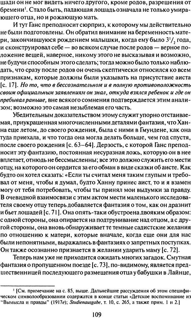 DJVU. Том 8. Два детских невроза. Фрейд З. Страница 106. Читать онлайн