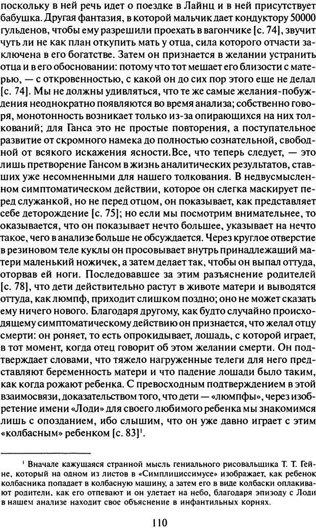 DJVU. Том 8. Два детских невроза. Фрейд З. Страница 107. Читать онлайн