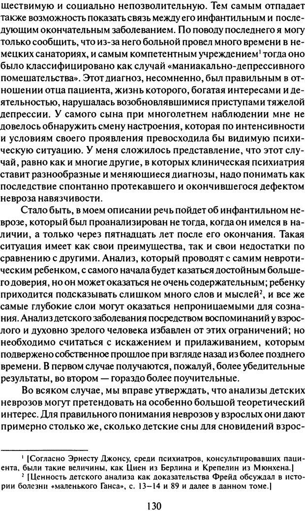 DJVU. Том 8. Два детских невроза. Фрейд З. Страница 125. Читать онлайн
