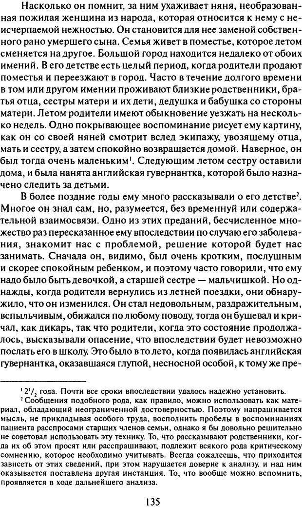 DJVU. Том 8. Два детских невроза. Фрейд З. Страница 130. Читать онлайн