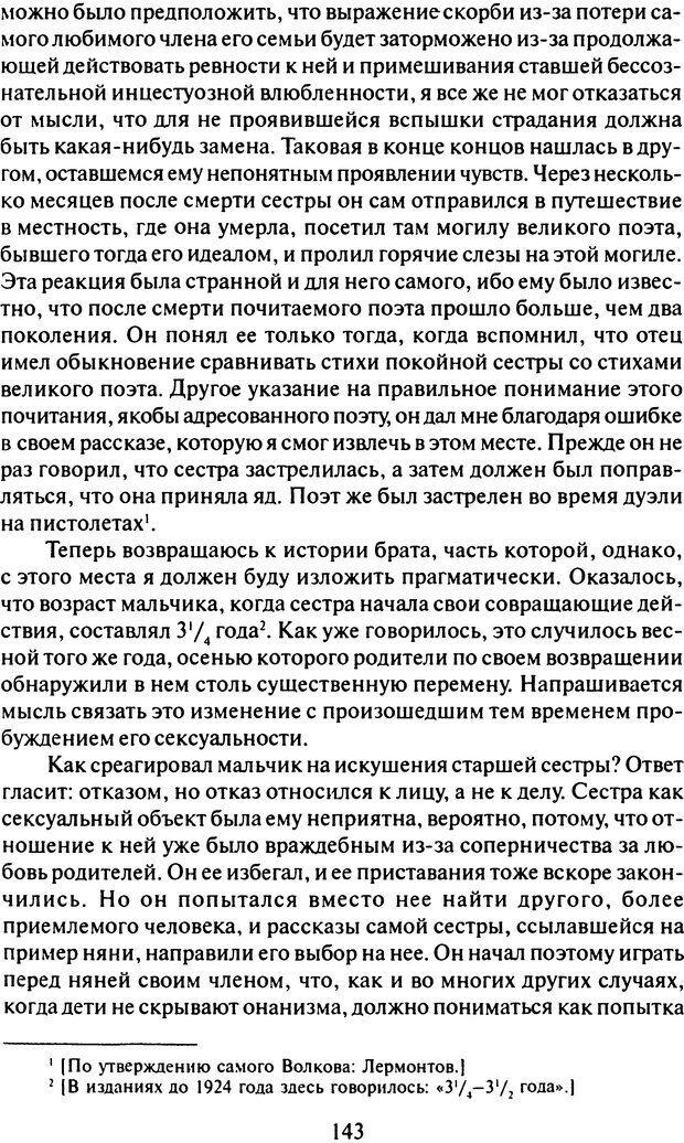 DJVU. Том 8. Два детских невроза. Фрейд З. Страница 138. Читать онлайн