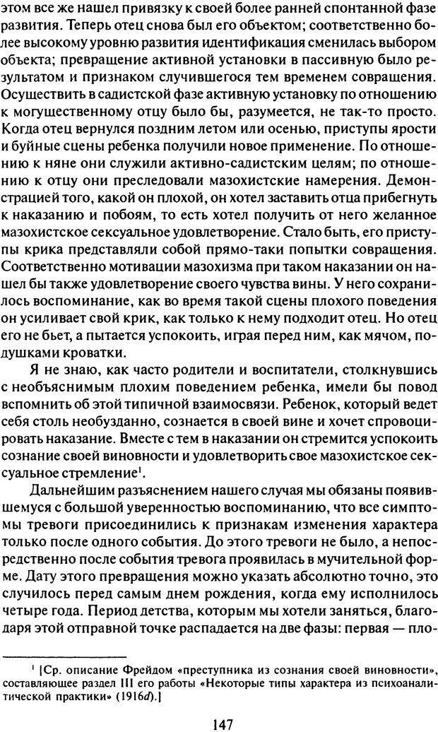 DJVU. Том 8. Два детских невроза. Фрейд З. Страница 142. Читать онлайн
