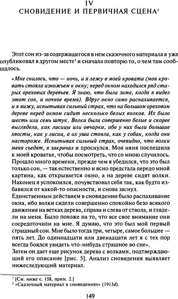 DJVU. Том 8. Два детских невроза. Фрейд З. Страница 144. Читать онлайн