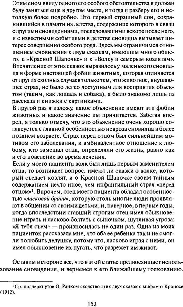 DJVU. Том 8. Два детских невроза. Фрейд З. Страница 147. Читать онлайн
