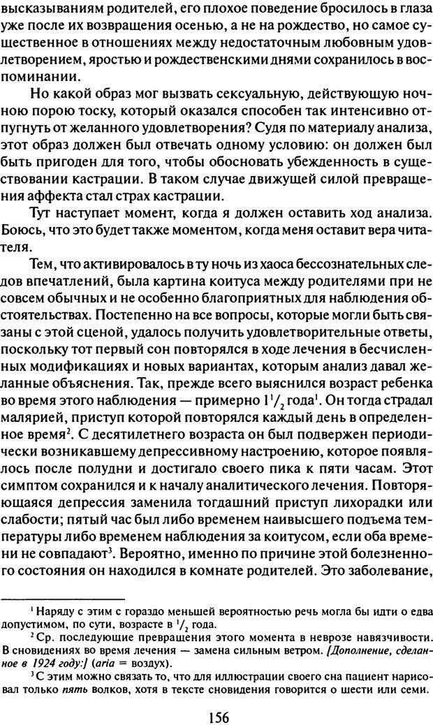 DJVU. Том 8. Два детских невроза. Фрейд З. Страница 151. Читать онлайн