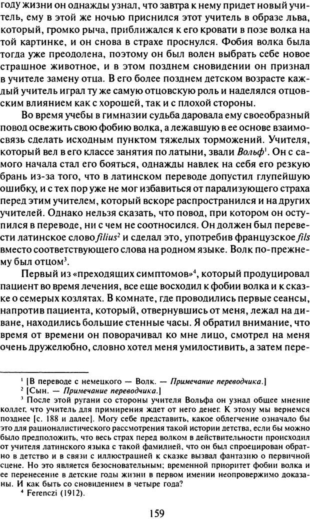 DJVU. Том 8. Два детских невроза. Фрейд З. Страница 154. Читать онлайн