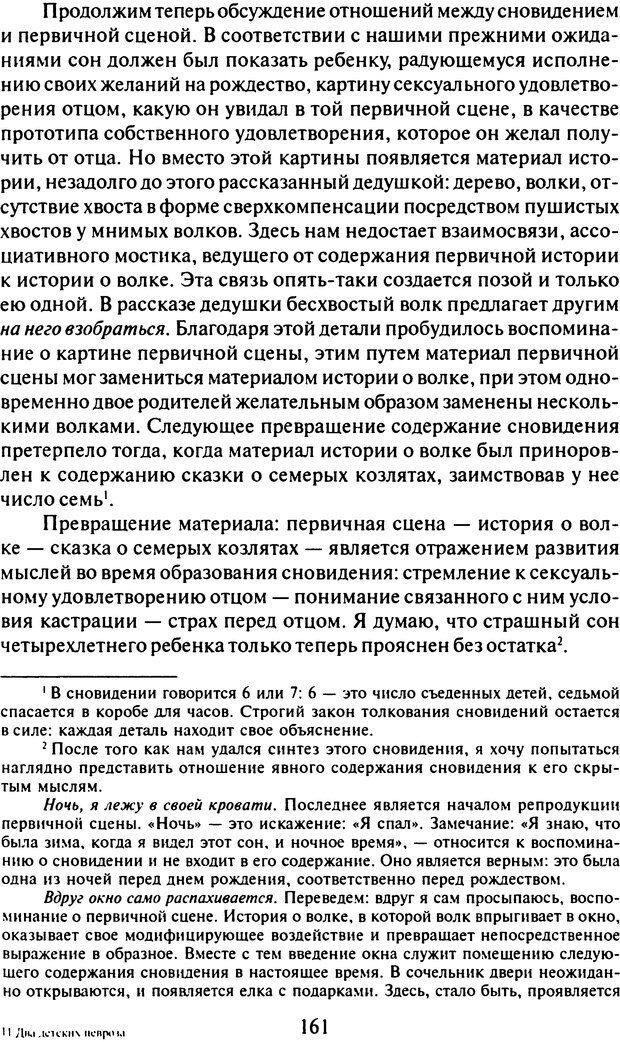 DJVU. Том 8. Два детских невроза. Фрейд З. Страница 156. Читать онлайн