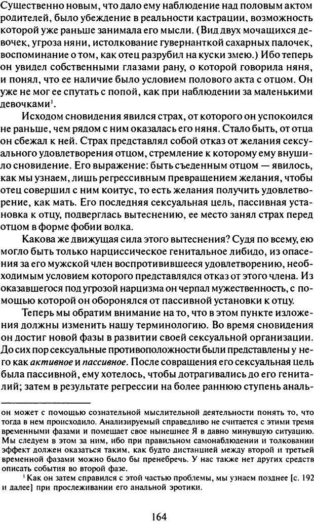 DJVU. Том 8. Два детских невроза. Фрейд З. Страница 159. Читать онлайн